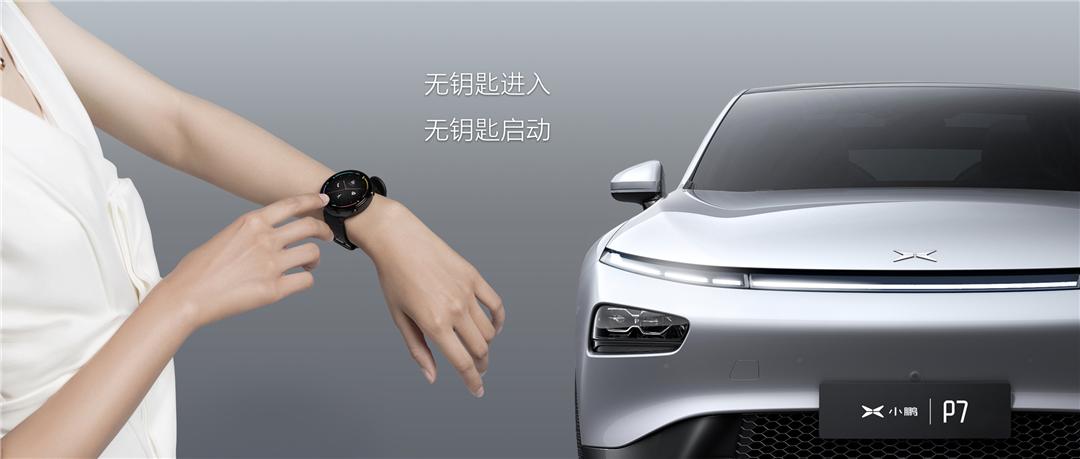 图1.小鹏P7可通过智能穿戴设备实现车门解锁、闭锁及车辆启动等功能.png
