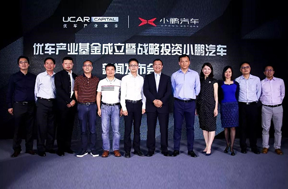 小鹏汽车获22亿元新一轮融资 优车产业基金领投