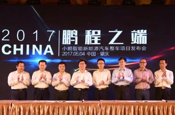小鹏汽车工厂落户肇庆:总投资100亿元,一期年产10万辆